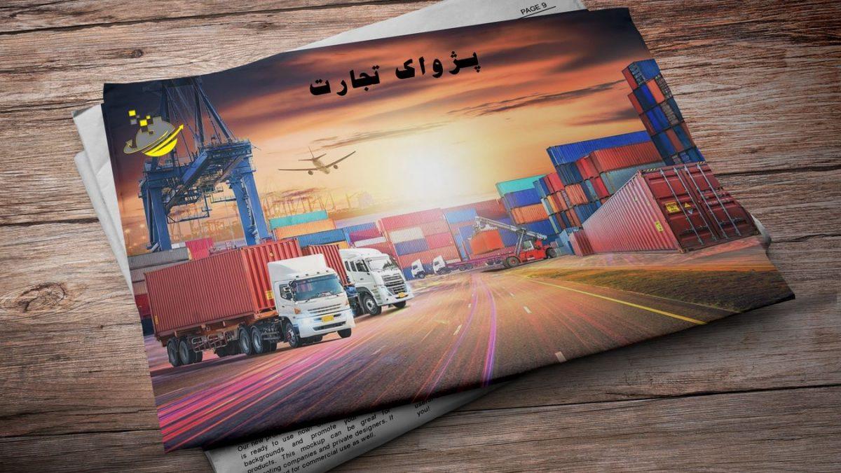 شرکت مدیریت صادرات